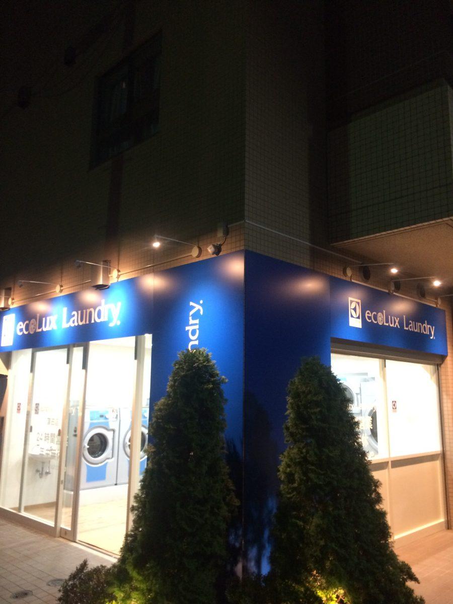 9月上旬OPEN!!大田区西蒲田に大型コインランドリー開業!!!
